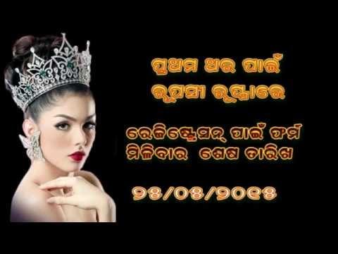 rupsa raja queen 2015 advertisement