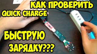 Як перевірити Quick Charge 2.0 або 3.0? Емулятор швидкої зарядки