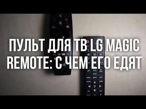Пульт для ТВ LG Magic Remote