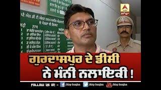 Batala Blast: Gurdaspur ਦੇ DC ਨੇ ਮੰਨੀ ਨਲਾਇਕੀ ! | ABP SANJHA |