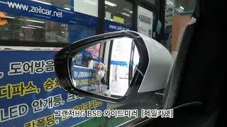 [광주 자동차 용품점] 그랜저HG,와이드미러,와이드존,…