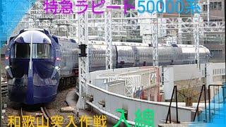 【南海電車】〜団体専用車〜50000系特急ラピート〜入線アナウンス〜