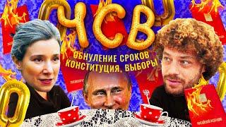 Обнуление сроков Путина, новая Конституция, выборы в Госдуму: разговор с Екатериной Шульман