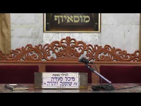 שידור חי בית הכנסת מוסיוף 5.8.19 יום ראשון