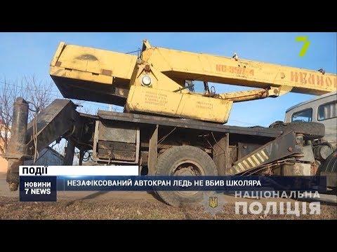 Новости 7 канал Одесса: Незафіксований автокран ледь не вбив школяра