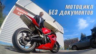 Покупка мотоцикла без документов