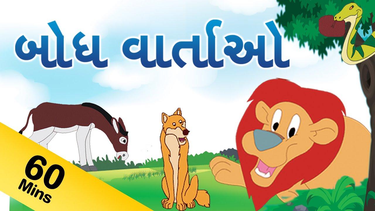 Moral Stories in Gujarati For Kids | નૈતિક કથાઓ | Gujarati Moral Stories  Collection