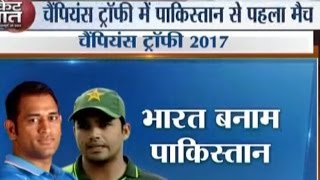India to Play 1st Match against Pakistan in ICC Champions Trophy 2017 | Cricket Ki Baat