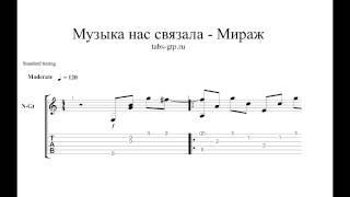Скачать Мираж Музыка нас связала ноты для гитары табы аранжировка