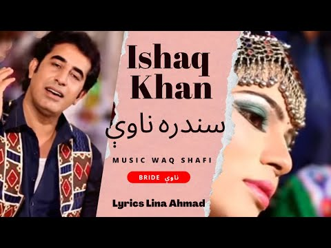 New Afghan Pashto song Ishaq Khan 2016 official (Bride) اسحاق خان نوی سندره -- ناوی