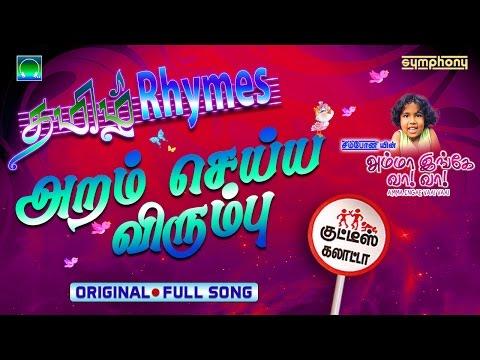 Aram Saiyya Virumbu | Tamil Kids Rhymes | Nursery Rhymes in Tamil