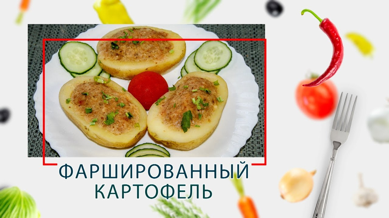 Фаршированный картофель в ARC–QDL-514D