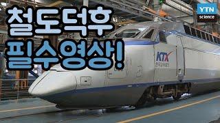 [핫클립] 초고속 열차 KTX의 바퀴 '차륜', 어디서 어떻게 관리하고 있을까? / YTN 사이언스