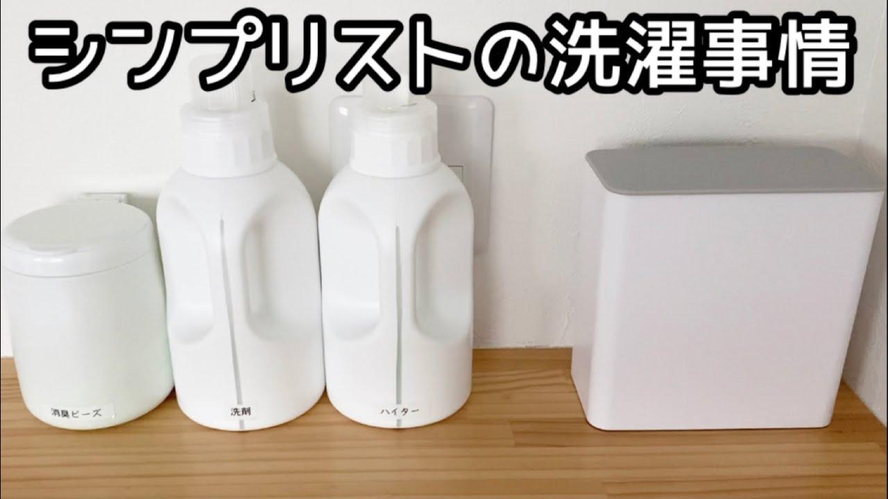 【シンプリストの洗濯事情】洗濯用品/洗濯機まわりの収納方法/洗濯ルーティン