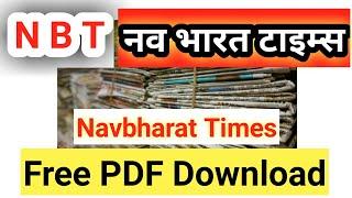 Navbharat Times E-Newspaper Mobile me Free Download Kaise Kare/NBT hindi newspaper pdf free Download