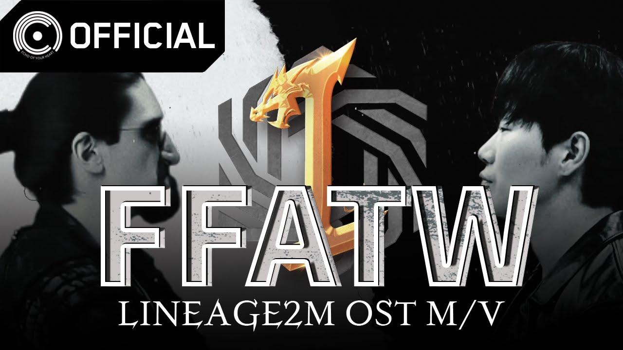 [MV] LINEAGE2M OST F.F.A.T.W. - Fight for All The World (Feat. 행주, Little V.) / 리니지2M 1주년 MV