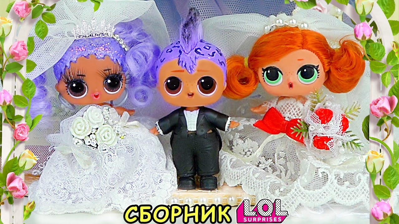 Свадьба Марии, Панки и Скейти! Какую невесту выберет жених? Сборник. Мультик про куклы ЛОЛ сюрприз