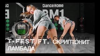 T-Fest Х Скриптонит - Ламбада choreo by Milli