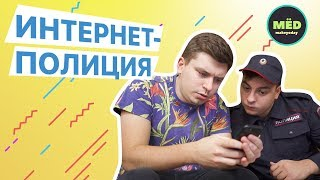 Интернет-полиция
