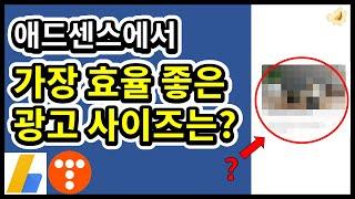 애드센스 가장 효율 좋은 광고 사이즈는? (feat.애…