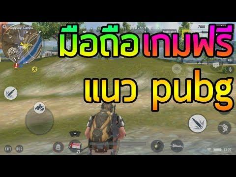 Rules Of Survival - เกมแนว Battle Royale ภาพสวยเหมือน PUBG มีโหมด Duo,Squad ด้วย