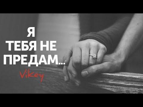 """Стих """"Я тебя не предам..."""" А. Васильченко, читает В. Корженевский, 0+"""