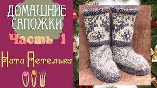 Домашние сапожки спицами. Пошаговое видео. Часть 1. (How to knit ugg boots with deer jacguard)