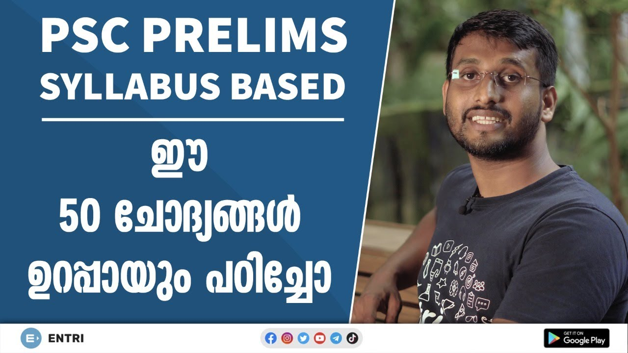PSC Prelims: ഉറപ്പായും ചോദിക്കുന്ന 50 ചോദ്യങ്ങൾ | Kerala PSC Prelims Syllabus Based Questions