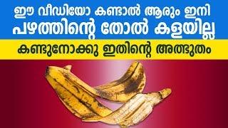 ഈ വീഡിയോ കണ്ടാൽ ആരും ഇനി പഴത്തിന്റെ തോൽ കളയില്ല, കാണു അത്ഭുതം |Banana peels uses