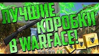 Новые коробки удачи за варбаксы в Warface!!! Как правильно выбить Fabarm PSS 10 без лагов!!!
