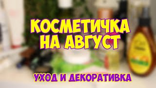Косметичка на месяц АВГУСТ Уход и декоративная косметика Использовать и выбросить
