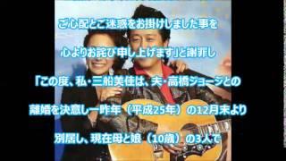 ロックバンド・THE虎舞竜の高橋ジョージ(56)と女優の三船美佳(32)が...