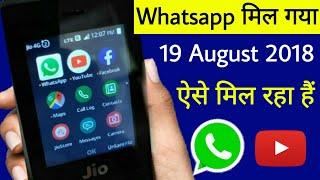 Jio Phone खुशखबरी-19 August 2018 Whatsapp मिल गया ऐसे मिल रहा है। Aise Milaga Whatsapp Jiophone Mai