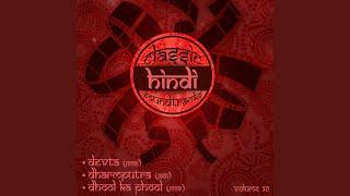 Tere Pyar Ka Aasra Chahta Hoon (From ''Dhool Ka Phool'')