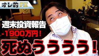 FX、-1900万円!金(ゴールド)と株が大暴落しました、死ぬううううううう!!!