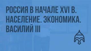 Россия в начале XVI в. Население. Экономика. Россия в первой трети XVI в. Василий III