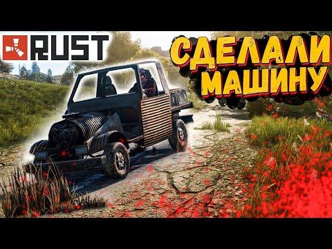 Rust 1440p - Выживание АВТОМОБИЛИСТОВ! Угнать Машину в РАСТ!
