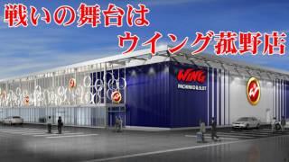 ウイング菰野店に藤井アタリ、再び~10-18予告編~