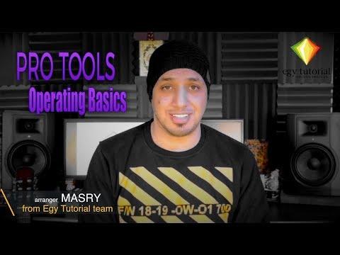 شرح Pro Tools الدرس الأول اساسيات البرنامج واهم ادواته