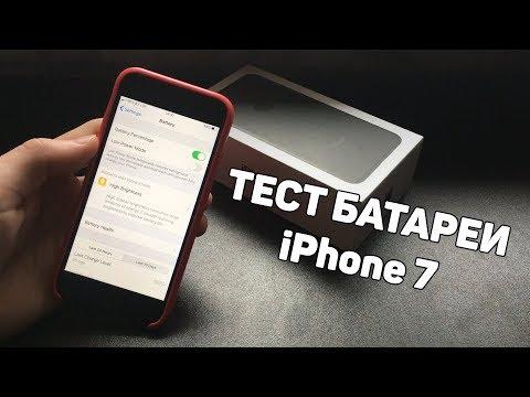 ТЕСТ БАТАРЕИ АЙФОН 7 НА IOS 13 // СКОЛЬКО ДЕРЖИТ ЗАРЯДКУ IPhone 7