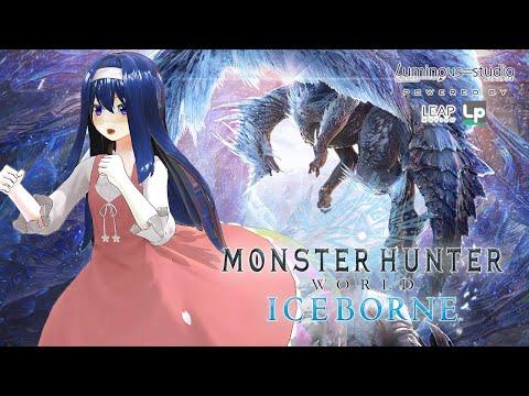 【MonsterHunterWorld Iceborne】ついに装備ファーミングが始まるおはなし 200119