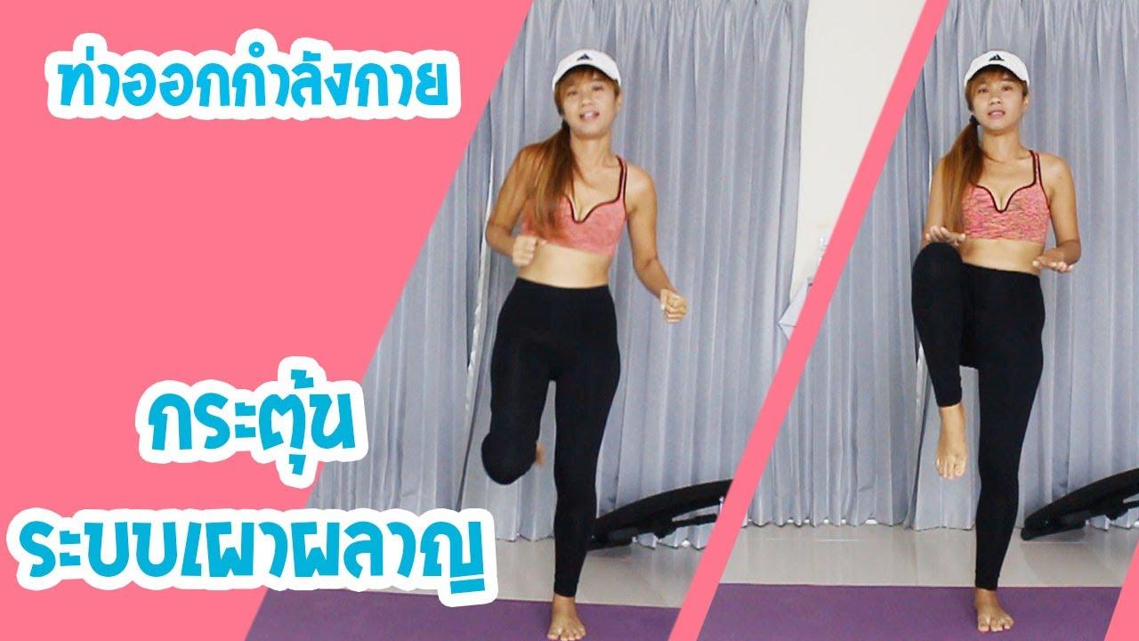 ออกกำลังกายที่บ้านเพื่อลดน้ำหนักสำหรับเด็ก