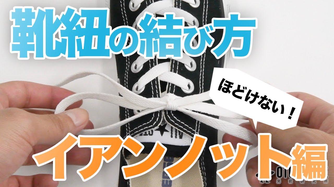 ほどけ にくい 靴 ひも の 結び方