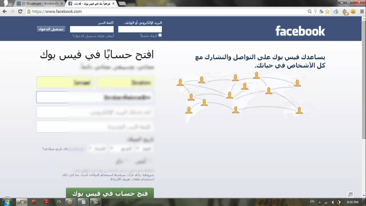 تسجيل دخول فيس بوك بحساب جديد بدون رقم هاتف - Cinefilia
