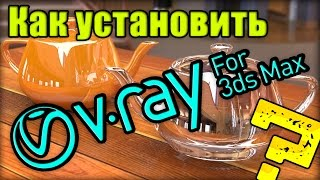 Установка V-Ray 3.20 для 3Ds Max 2016 / Installing V-Ray 3.20 for 3Ds Max 2016