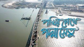 পাখির চোখে পদ্মাসেতু   Padma Bridge in Bird Eyes   Sarabangla Exclusive   2019