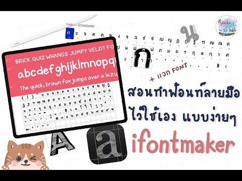 สอนทำฟ้อนท์ลายมือไว้ใช้เอง ด้วยแอป iFontmaker [แบบละเอียดยิบบ !]