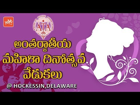 Womens Day Celebrations by ATA at Hockessin, Delaware USA - American Telugu Association | YOYO TV