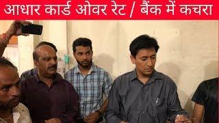 DM Deepak Rawat- आधार कार्ड ओवर रेट और बैंक में सफ़ाई की जाँच
