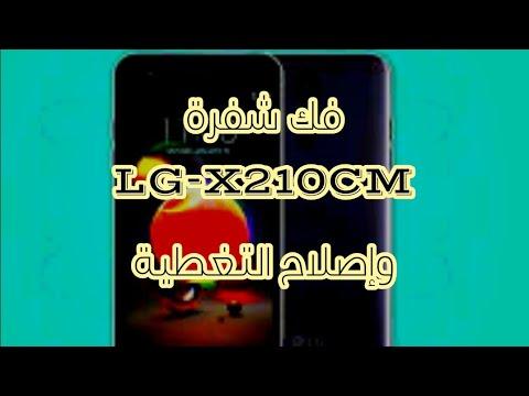 فك شفرة LG X210CM واصلاح التغطية